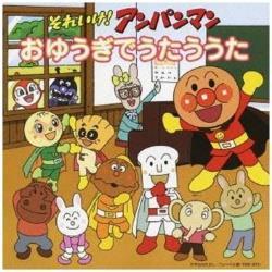 (キッズ)/それいけ!アンパンマン おゆうぎでうたううた 【CD】   [CD]