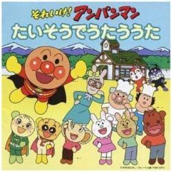 (キッズ)/それいけ!アンパンマン たいそうでうたううた 【CD】   [CD]