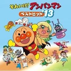 (アニメーション)/それいけ!アンパンマン ベストヒット'13 【CD】   [(アニメーション) /CD]
