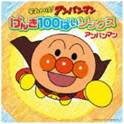 (アニメーション)/それいけ!アンパンマン げんき100ばいソングス アンパンマン 【CD】   [(アニメーション) /CD]