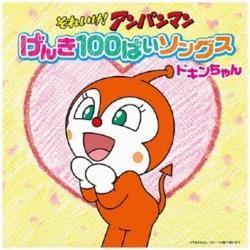 (アニメーション)/それいけ!アンパンマン げんき100ばいソングス ドキンちゃん 【CD】   [(アニメーション) /CD]