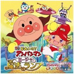 (キッズ)/それいけ!アンパンマン ミージャと魔法のランプ 【CD】   [(キッズ) /CD]