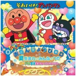 (キッズ)/それいけ!アンパンマン ハッピーおたんじょうびCD 夏生まれのみんなのうた 6月・7月・8月生まれのおともだちへ 【CD】   [CD]