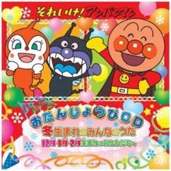 (キッズ)/それいけ!アンパンマン ハッピーおたんじょうびCD 冬生まれのみんなのうた 12月・1月・2月生まれのおともだちへ 【CD】   [(キッズ) /CD]