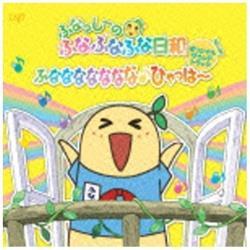 「ふなっしーのふなふなふな日和」 オリジナル・サウンドトラック 〜ふななななななな♪ひゃっはー〜 初回盤 CD