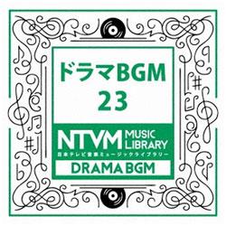 (BGM)/日本テレビ音楽 ミュージックライブラリー 〜ドラマ BGM 23 CD