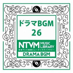 (BGM)/日本テレビ音楽 ミュージックライブラリー 〜ドラマ BGM 26 CD