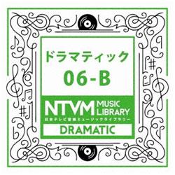 (BGM)/日本テレビ音楽 ミュージックライブラリー 〜ドラマティック 06-B CD