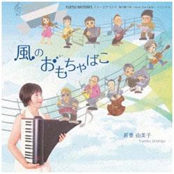 折重由美子/風のおもちゃばこ〜FUJITSU BATTERIES イメージサウンド「風の贈り物〜Save The Earth〜」リミックス〜 CD