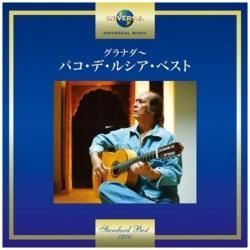 パコ・デ・ルシア/グラナダ〜パコ・デ・ルシア・ベスト 【CD】   [CD]