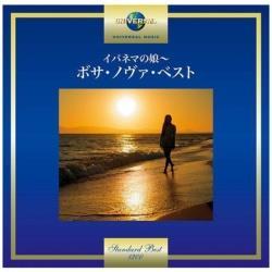 (ワールド・ミュージック)/イパネマの娘〜ボサ・ノヴァ・ベスト 【CD】   [CD]