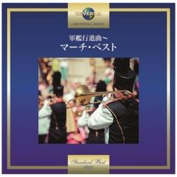 (V.A.)/軍艦行進曲〜マーチ・ベスト 【CD】   [CD]