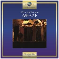 (童謡/唱歌)/グリーングリーン〜合唱ベスト 【CD】   [CD]