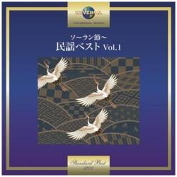 (伝統音楽)/ソーラン節〜民謡ベスト Vol.1 【CD】   [CD]