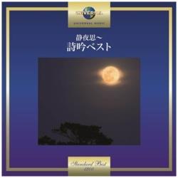 (伝統音楽)/静夜思〜詩吟ベスト 【CD】   [CD]