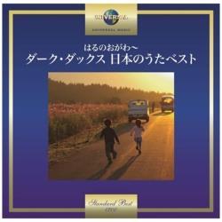 ダークダックス/春の小川〜ダーク・ダックス 日本のうたベスト 【CD】   [CD]