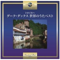 ダークダックス/トロイカ〜ダーク・ダックス 世界のうたベスト 【CD】   [CD]
