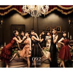 HKT48 / 1stアルバム「092」TypeD DVD付 CD
