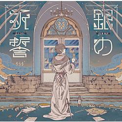 そらる / 銀の祈誓 初回限定盤B DVD付 CD