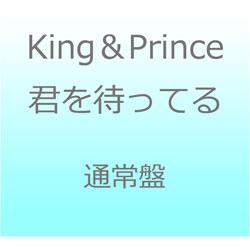 King & Prince / 君を待ってる 通常盤 CD