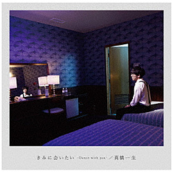 高橋一生/ きみに会いたい-Dance with you- 通常盤 CD