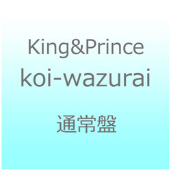 King & Prince/ koi-wazurai 通常盤 CD