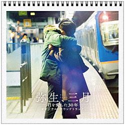 (オリジナル・サウンドトラック)/ 弥生、三月-君を愛した30年-(オリジナル・サウンドトラック)