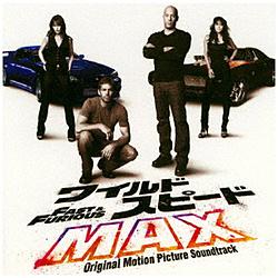 (オリジナル・サウンドトラック)/ ワイルド・スピード MAX 6ヶ月期間限定盤