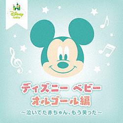 (オルゴール)/ ディズニー・ベビー オルゴール編 〜泣いてた赤ちゃん、もう笑った〜