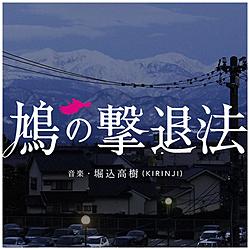 堀込高樹(音楽)/ 鳩の撃退法(オリジナル・サウンドトラック)