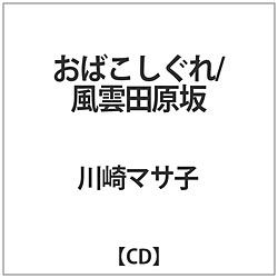 川崎マサ子:おばこしぐれ/風雲田原坂