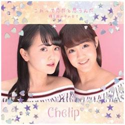 Chelip/これって恋だと思うんだ/輝る風の中の全て 少女ver. CD