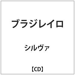 シルヴァ / ブラジレイロ CD