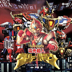 電光超人グリッドマン オリジナル・サウンドトラック CD