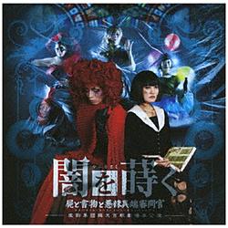 虚飾集団廻天百眼 / 舞台「闇を蒔く-屍と書物と悪辣異端 CD