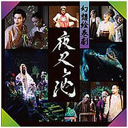 J・A・シーザー / 夜叉ケ池 【CD】