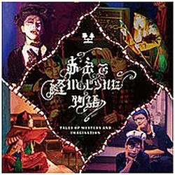 J・A・シーザー / 赤糸で縫いとじられた物語 【CD】