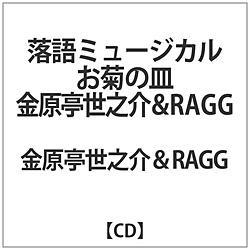 金原亭世之介&RAGG / 落語ミュージカル「お菊の皿」 CD