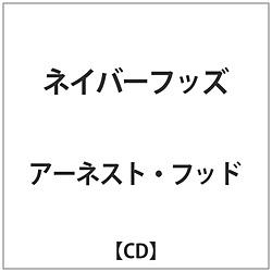 アーネスト・フッド / ネイバーフッズ CD
