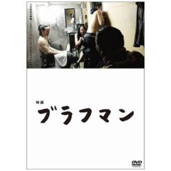 映画『ブラフマン』 【DVD】   [DVD]