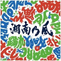 湘南乃風/踊れ 通常盤 【CD】 [湘南乃風 /CD]
