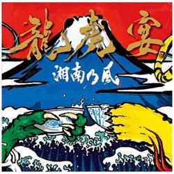 湘南乃風/龍虎宴 通常盤 CD