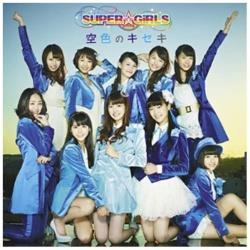 SUPER☆GiRLS/空色のキセキ 【音楽CD】 [SUPER☆GiRLS /CD]