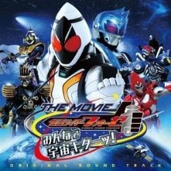 仮面ライダーフォーゼ THE MOVIE みんなで宇宙キターッ! オリジナルサウンドトラック CD