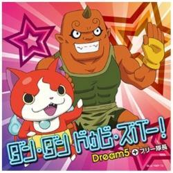 DREAM5+ブリー隊長 / ダン・ダン ドゥビ・ズバー! CD