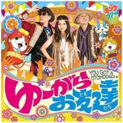 キング・クリームソーダ/ゆーがらお友達 【CD】 [キング・クリームソーダ /CD]