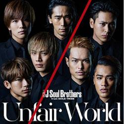 三代目J Soul Brothers from EXILE TRIBE/Unfair World(DVD付) 【CD】