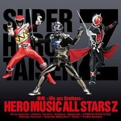 HERO MUSIC ALL STARS Z/仮面ライダー×スーパー戦隊×宇宙刑事 スーパーヒーロー大戦Z:蒸着 〜We are Brothers〜(DVD付) 【音楽CD】   [HERO MUSIC ALL STARS Z /CD]