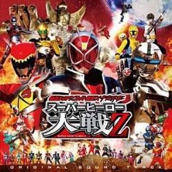 (キッズ)/仮面ライダー×スーパー戦隊×宇宙刑事 スーパーヒーロー大戦Z 【CD】   [(キッズ) /CD]