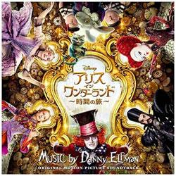 (オリジナル・サウンドトラック)/アリス・イン・ワンダーランド/時間の旅 オリジナル・サウンドトラック CD